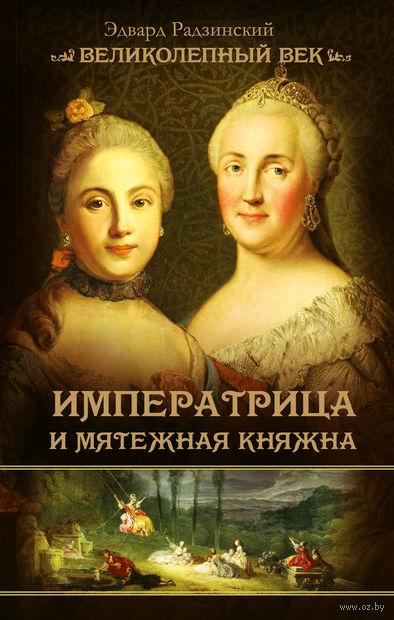 Императрица и мятежная княжна. Эдвард Радзинский