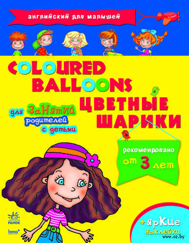 Английский для малышей. Цветные шарики — фото, картинка