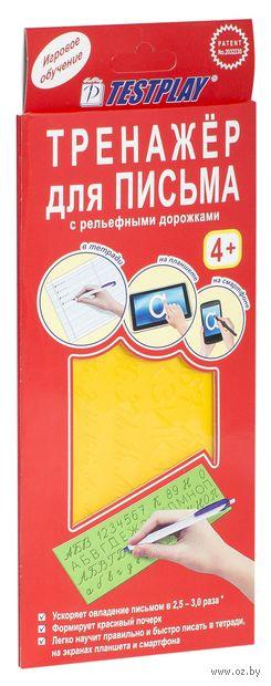 """Тренажер для письма """"Русский язык"""" — фото, картинка"""