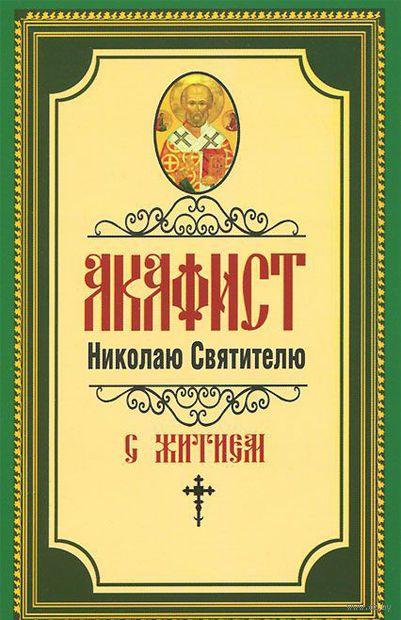 Акафист Николаю Святителю. А. Добрякова