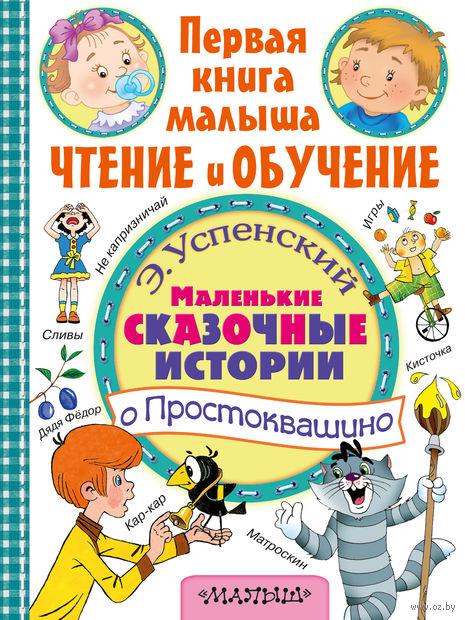 Маленькие сказочные истории о Простоквашино. Эдуард Успенский