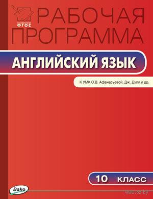 Английский язык. 10 класс. Рабочая программа к УМК О.В. Афанасьевой, Дж. Дули — фото, картинка