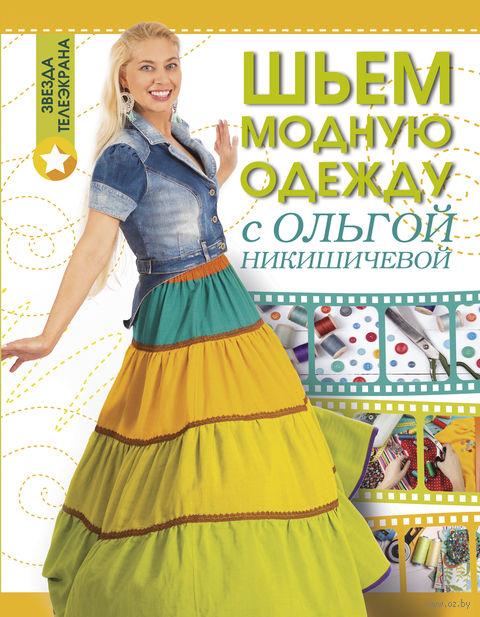 Шьем модную одежду с Ольгой Никишичевой — фото, картинка