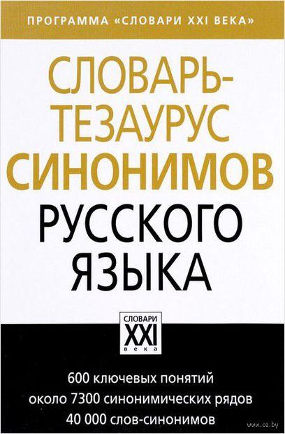 Словарь-тезаурус синонимов русского языка — фото, картинка