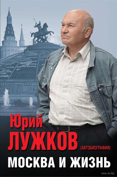 Москва и жизнь — фото, картинка