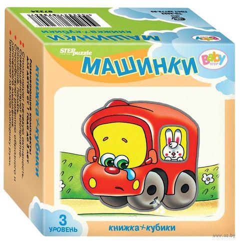 """Кубики """"Машинки"""" (4 шт.; с книжкой) — фото, картинка"""