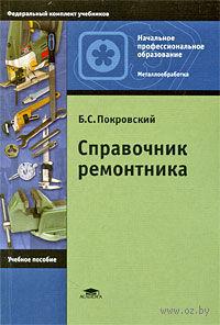 Справочник ремонтника. Борис Покровский