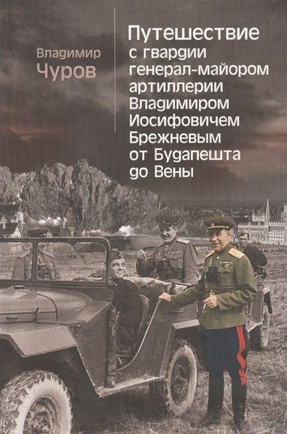 Путешествие с гвардии генерал-майором артиллерии В. И. Брежневым от Будапешта до Вены — фото, картинка
