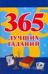 365 лучших гаданий. Н. Судьина