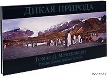 Дикая природа (подарочное издание). Томас Мэнгельсен