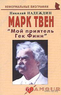 """Марк Твен. """"Мой приятель Гек Финн"""" — фото, картинка"""