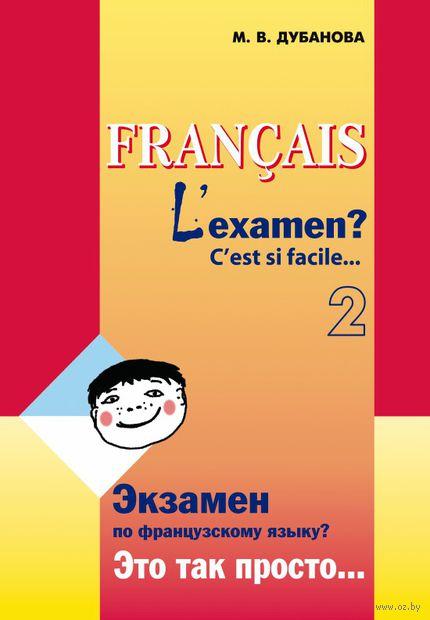 Francais. L`examen? C`est si facile... 2 — фото, картинка