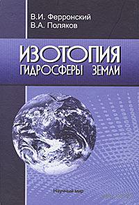 Изотопия гидросферы Земли. Василий Ферронский, Владимир Поляков