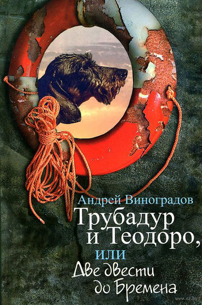 Трубадур и Теодоро, или Две двести до Бремена. Андрей Виноградов
