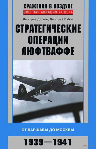 Стратегические операции люфтваффе. От Варшавы до Москвы. 1939-1941 — фото, картинка