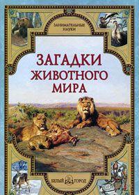 Загадки животного мира. Виктор Калашников, Светлана Лаврова