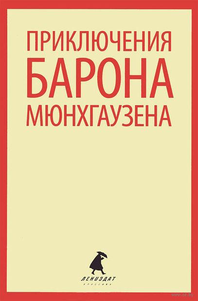 Приключения барона Мюнхгаузена (м). Эрих Распэ