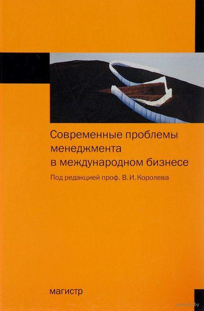 Современные проблемы менеджмента в международном бизнесе. Л, Зайцев, В. Королев