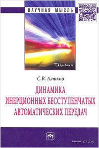 Динамика инерционных бесступенчатых автоматических передач. С. Алюков