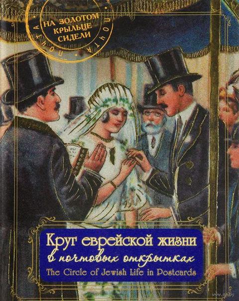 The Circle of Jewish Life in Postcards. Мордехай Гринберг