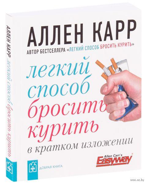 Легкий способ бросить курить в кратком изложении (карманный формат). Аллен Карр