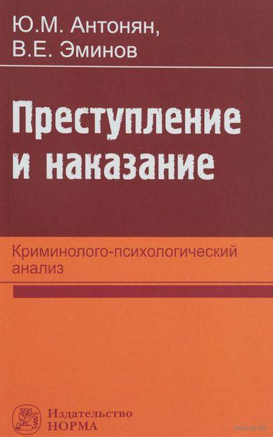 Преступление и наказание. Криминолого-психологический анализ. Юрий Антонян, Владимир Эминов