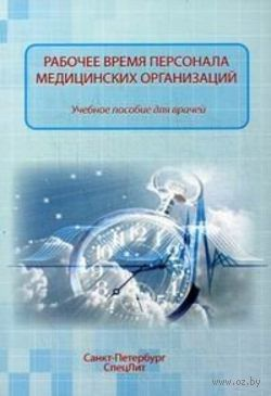 Рабочее время персонала медицинских учреждений. Ю. Филиппов, О. Абаева, Михаил Хазов
