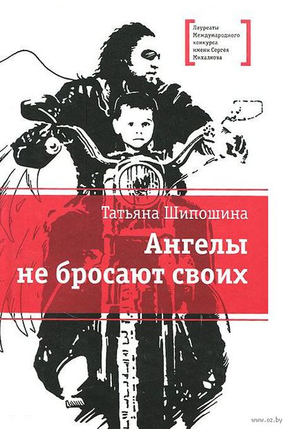 Ангелы не бросают своих. Татьяна Шипошина