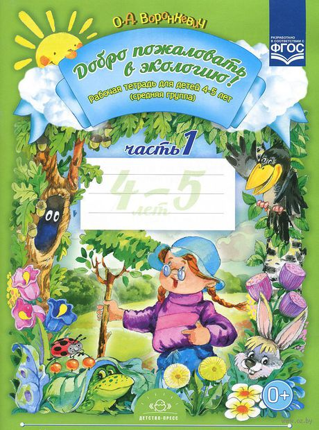 Добро пожаловать в экологию! Рабочая тетрадь для детей 4-5 лет. Часть 1 (Средняя группа). Ольга Воронкевич