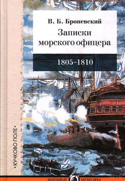 Записки морского офицера. Владимир Броневский