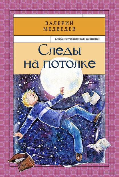 Следы на потолке. Валерий Медведев