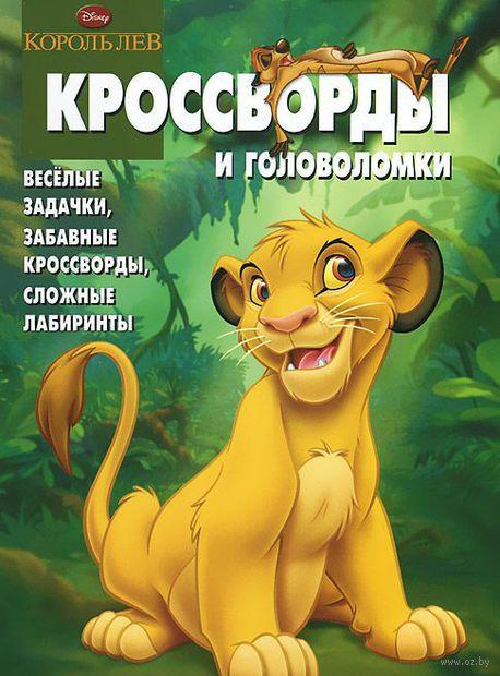 Король Лев. Сборник кроссвордов и головоломок — фото, картинка
