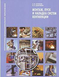 Монтаж, пуск и наладка систем вентиляции. Игорь Дубровин, Алексей Антипов