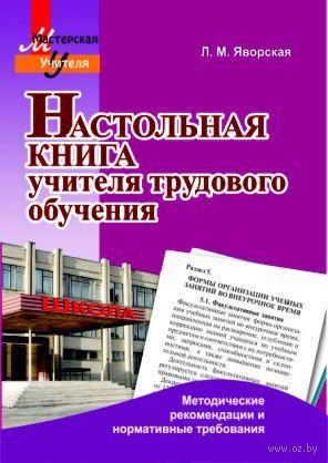 Настольная книга учителя трудового обучения. Л. Яворская