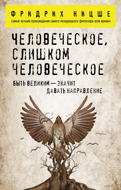 Человеческое, слишком человеческое (м). Фридрих Ницше