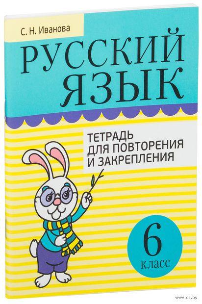 Русский язык. Тетрадь для повторения и закрепления. 6 класс — фото, картинка