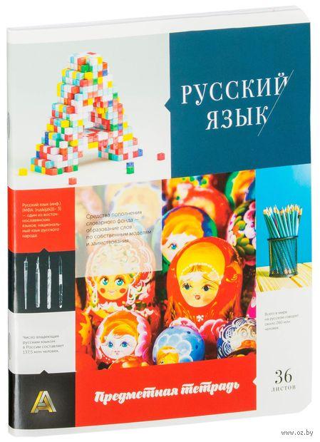 """Тетрадь полуобщая в линейку """"Русский язык"""" (36 листов) — фото, картинка"""