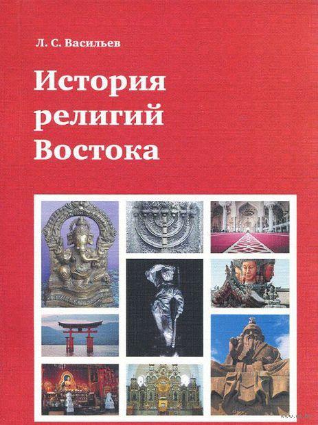 История религий Востока. Учебное пособие — фото, картинка