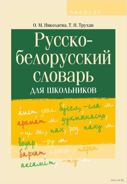 Русско-белорусский словарь для школьников — фото, картинка