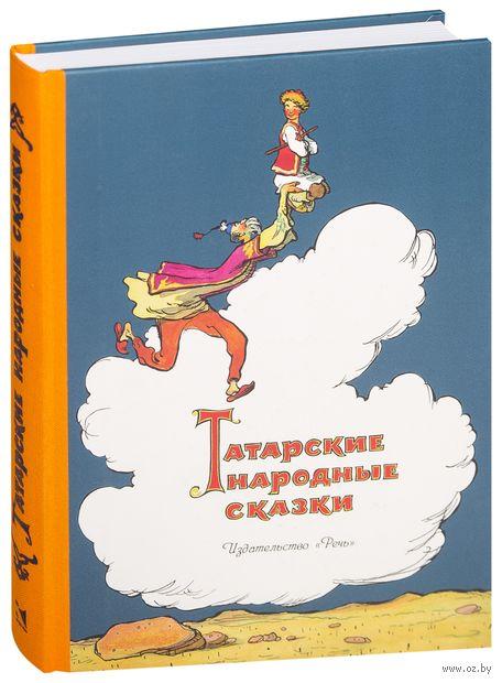 Татарские народные сказки — фото, картинка