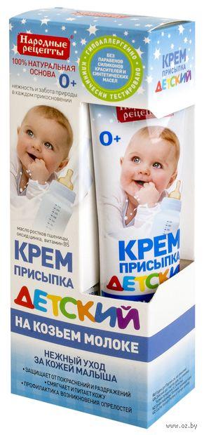 """Крем-присыпка детская """"На козьем молоке"""" (45 мл) — фото, картинка"""