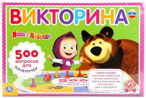 Викторина. Маша и Медведь — фото, картинка