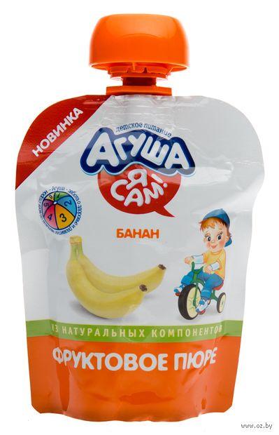 """Детское пюре Агуша. Я сам """"Банан"""" (90 г) — фото, картинка"""