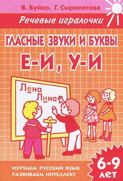 Речевые игралочки. Гласные звуки и буквы Е-И, У-И. Для детей 6-9 лет. — фото, картинка