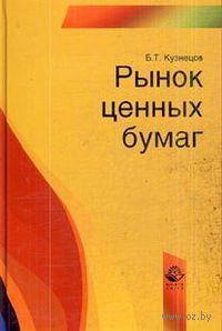 Рынок ценных бумаг. Борис Кузнецов