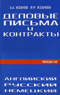 Деловые письма и контракты. На английском, русском, немецком языках. Александр Жданов, Ирина Жданова
