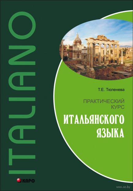 Практический курс итальянского языка — фото, картинка