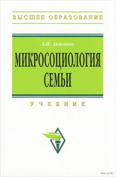 Микросоциология семьи. А. Антонов