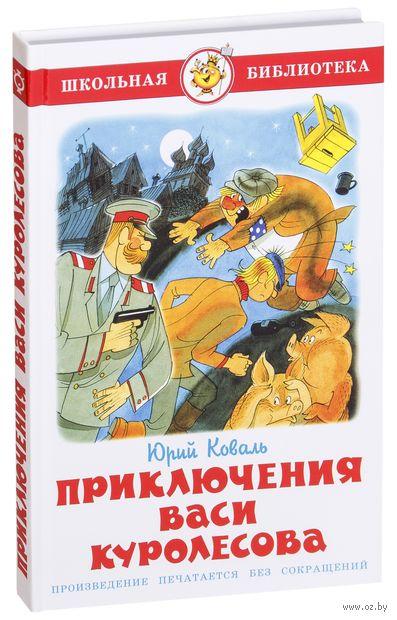 Приключения Васи Куролесова. Юрий Коваль, Виктор Чижиков