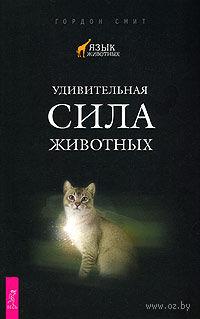 Удивительная сила животных. Гордон Смит